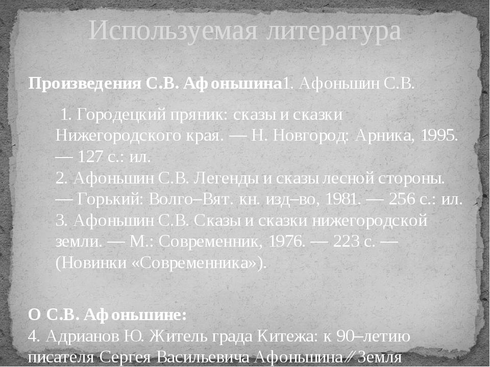 Произведения С.В. Афоньшина1. Афоньшин С.В.  1. Городецкий пряник: сказы и с...