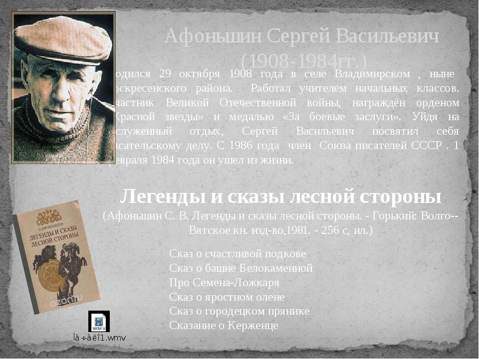 Родился 29 октября 1908 года в селе Владимирском , ныне Воскресенского район...