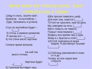 Write down the missing words. Each sentence has a helper. 1)Иду я спать, гаси