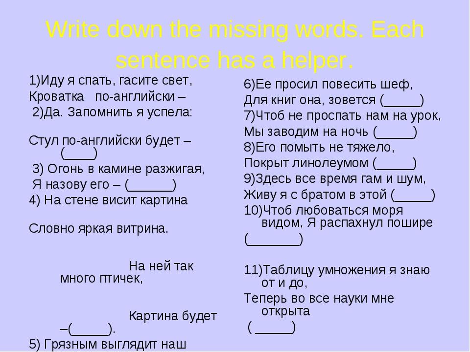 Write down the missing words. Each sentence has a helper. 1)Иду я спать, гаси...