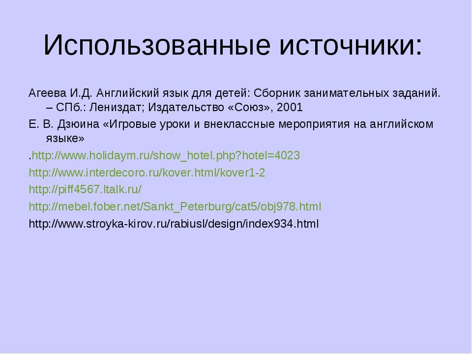 Использованные источники: Агеева И.Д. Английский язык для детей: Сборник зани...