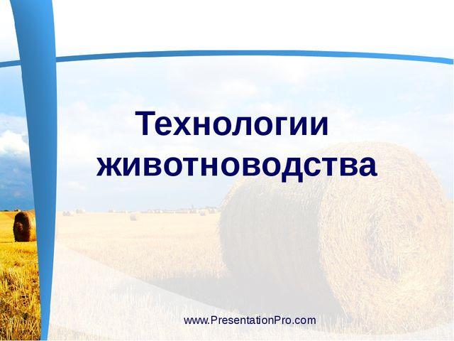 www.PresentationPro.com Технологии животноводства