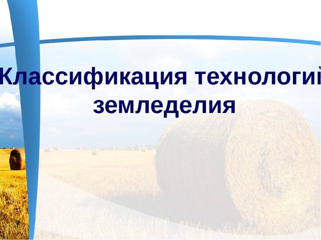 Классификация технологий земледелия