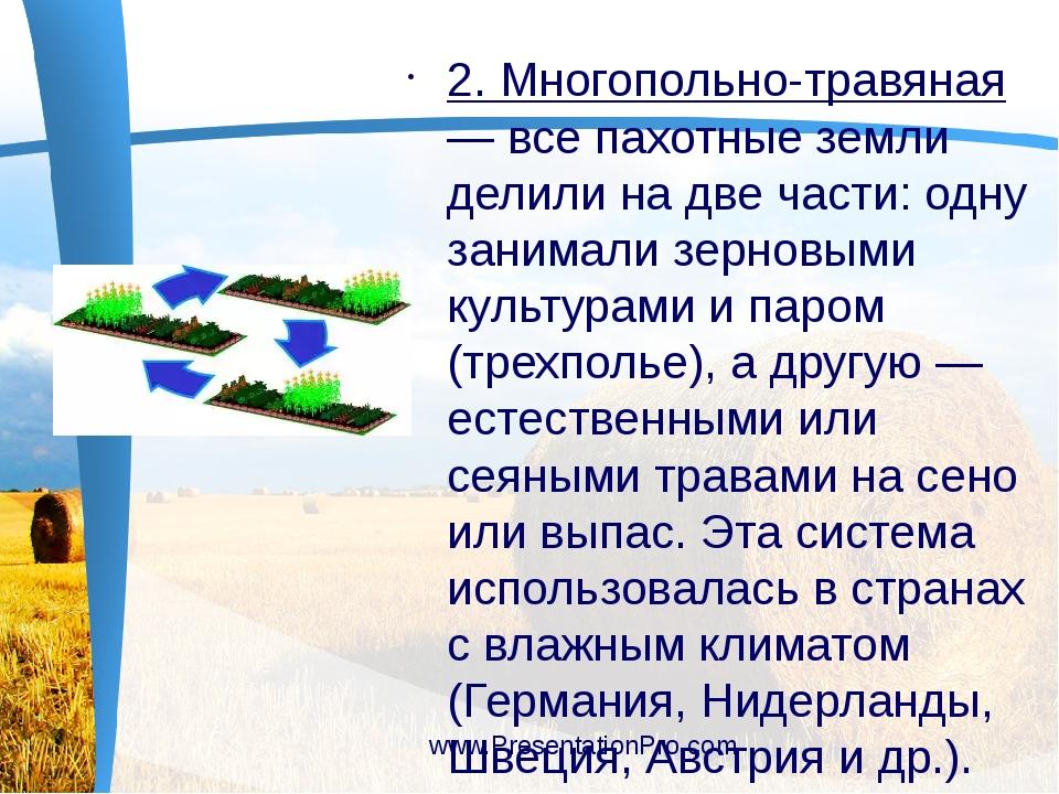 2. Многопольно-травяная — все пахотные земли делили на две части: одну заним...