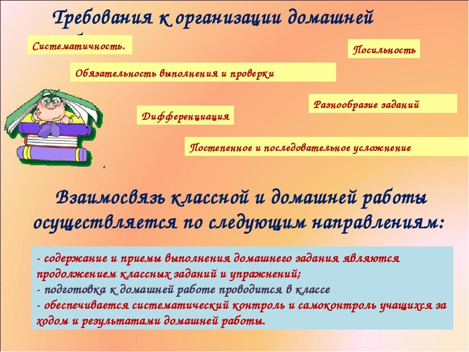- содержание и приемы выполнения домашнего задания являются продолжением клас...
