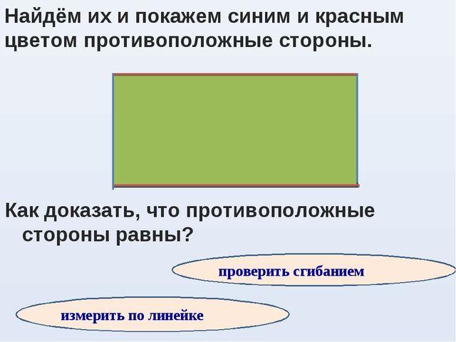 Как доказать, что противоположные стороны равны? проверить сгибанием измерит...