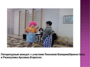 Литературный анекдот с участием Леоновой Валерии(Фрекен Бок) и Разокулова Арс