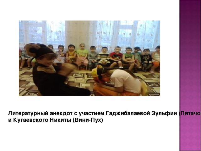Литературный анекдот с участием Гаджибалаевой Зульфии (Пятачок) и Кугаевского...