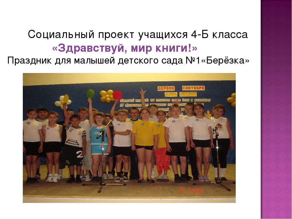 Социальный проект учащихся 4-Б класса «Здравствуй, мир книги!» Праздник для...