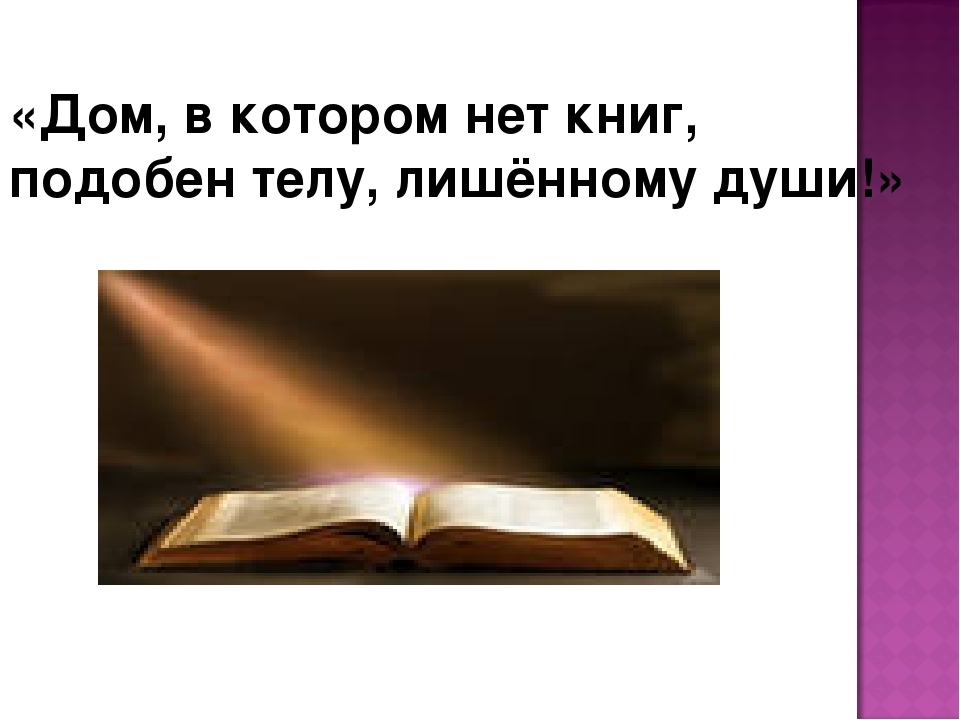 «Дом, в котором нет книг, подобен телу, лишённому души!»