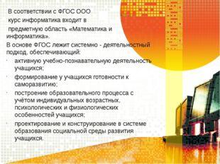 В соответствии с ФГОС ООО курс информатика входит в предметную область «Мате