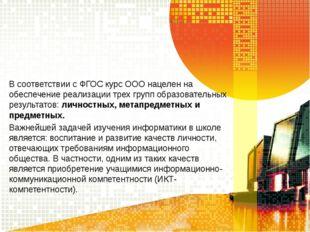 В соответствии с ФГОС курс ООО нацелен на обеспечение реализации трех групп о
