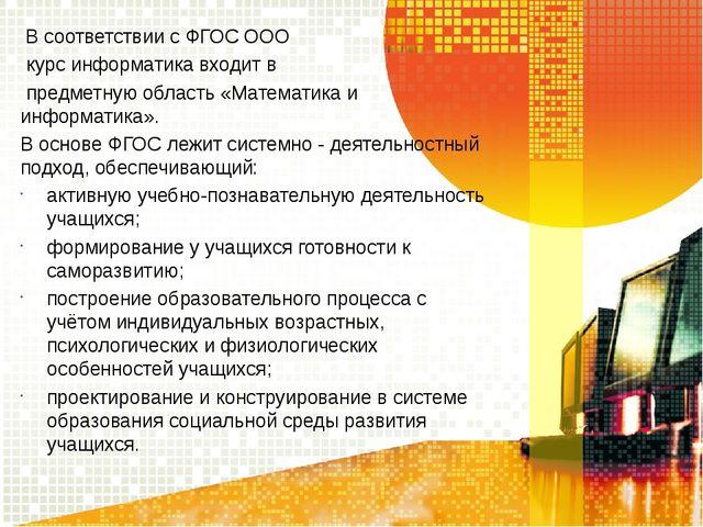 В соответствии с ФГОС ООО курс информатика входит в предметную область «Мате...