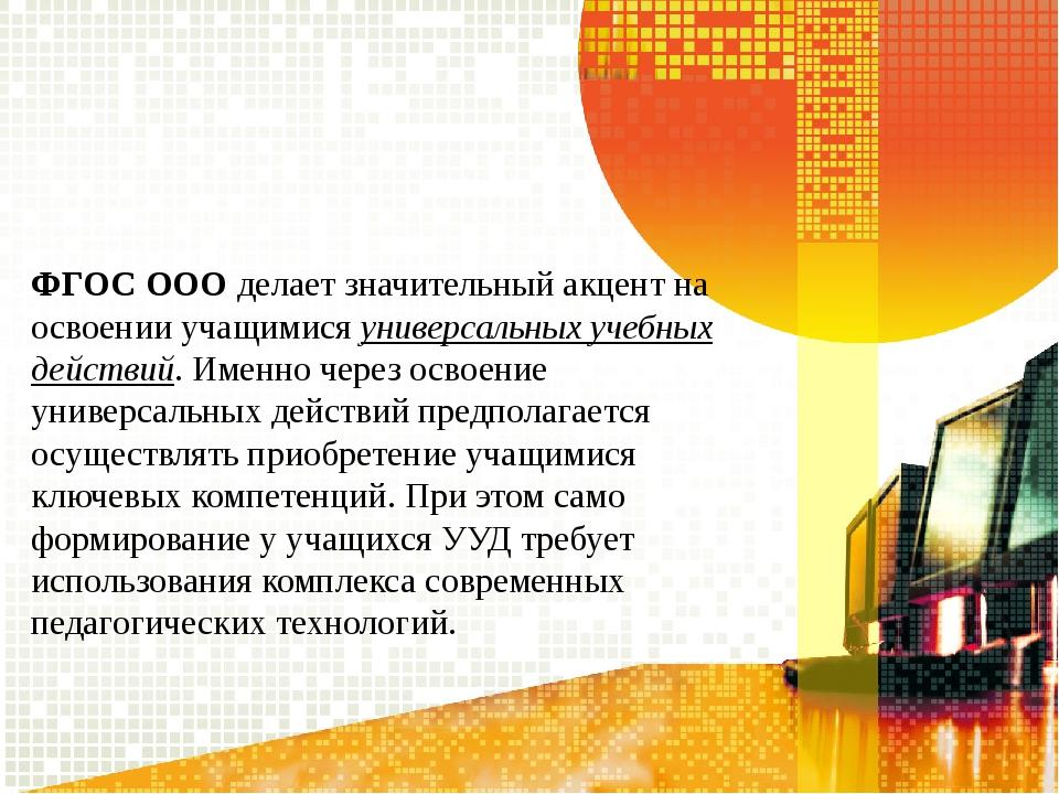 ФГОС ООО делает значительный акцент на освоении учащимися универсальных учебн...