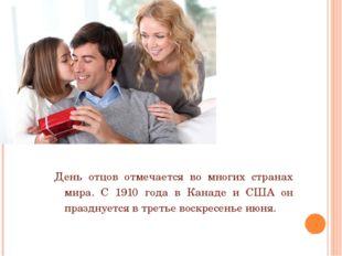 День отцов отмечается во многих странах мира. С 1910 года в Канаде и США он