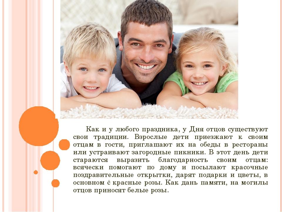 Как и у любого праздника, у Дня отцов существуют свои традиции. Взрослые дет...