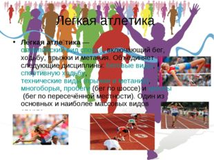 Легкая атлетика Лёгкая атле́тика—олимпийский вид спорта, включающий бег, хо