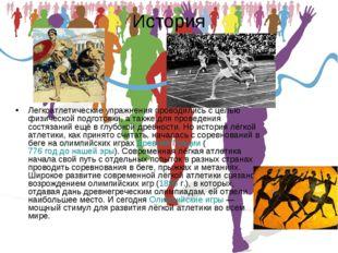 История Легкоатлетические упражнения проводились с целью физической подготовк