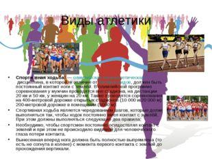 Виды атлетики Спорти́вная ходьба́—олимпийскаялегкоатлетическаядисциплина,