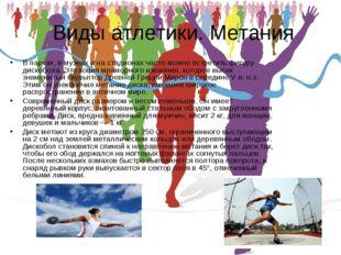 Виды атлетики. Метания В парках, в музеях и на стадионах часто можно встрети