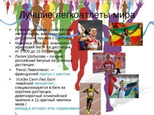 Лучшие легкоатлеты мира Елена Исинбаева– российская легкоатлетка, выступающа