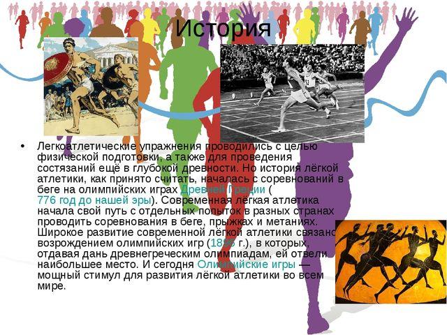 История Легкоатлетические упражнения проводились с целью физической подготовк...
