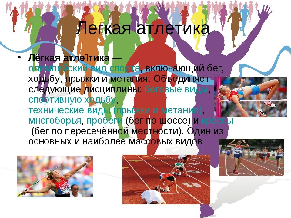 Легкая атлетика Лёгкая атле́тика—олимпийский вид спорта, включающий бег, хо...
