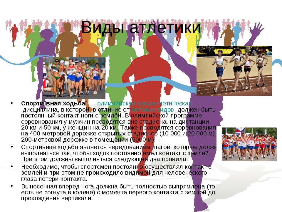 Виды атлетики Спорти́вная ходьба́—олимпийскаялегкоатлетическаядисциплина,...