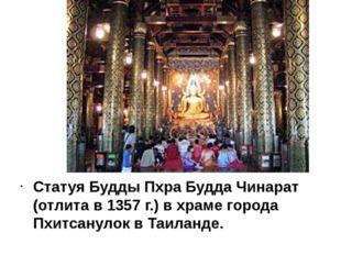 Статуя Будды Пхра Будда Чинарат (отлита в 1357 г.) в храме города Пхитсануло
