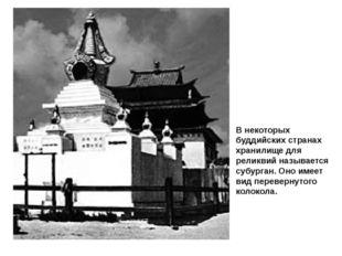 В некоторых буддийских странах хранилище для реликвий называется субурган. О