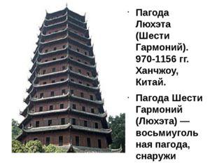 Пагода Люхэта (Шести Гармоний). 970-1156 гг. Ханчжоу, Китай. Пагода Шести Га