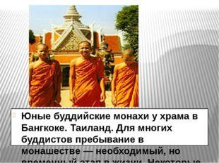 Юные буддийские монахи у храма в Бангкоке. Таиланд. Для многих буддистов пре