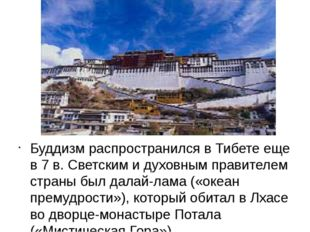 Буддизм распространился в Тибете еще в 7 в. Светским и духовным правителем с