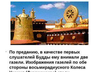 По преданию, в качестве первых слушателей Будды ему внимали две газели. Изоб