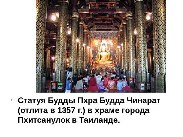 Статуя Будды Пхра Будда Чинарат (отлита в 1357 г.) в храме города Пхитсануло...