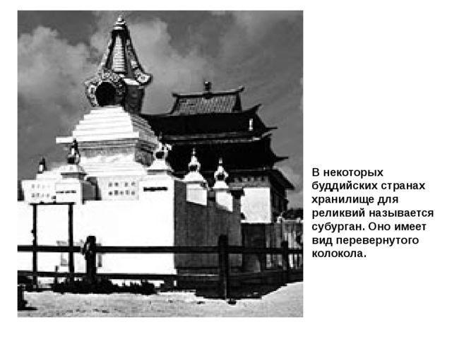В некоторых буддийских странах хранилище для реликвий называется субурган. О...