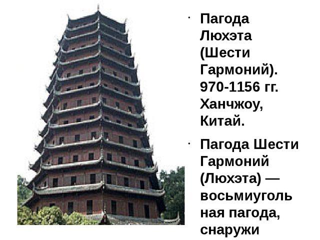 Пагода Люхэта (Шести Гармоний). 970-1156 гг. Ханчжоу, Китай. Пагода Шести Га...