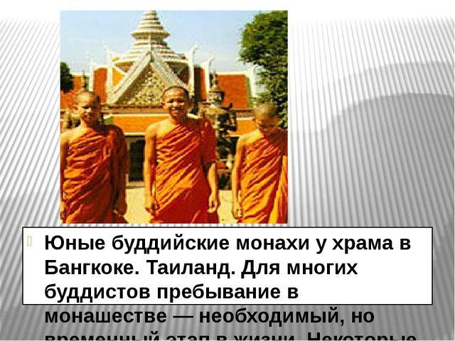 Юные буддийские монахи у храма в Бангкоке. Таиланд. Для многих буддистов пре...