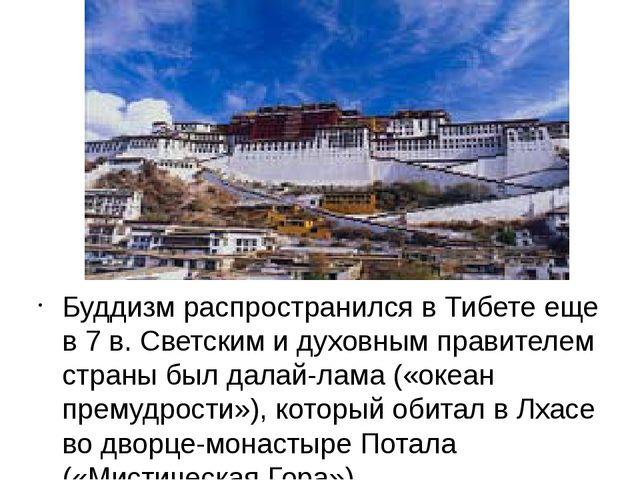 Буддизм распространился в Тибете еще в 7 в. Светским и духовным правителем с...