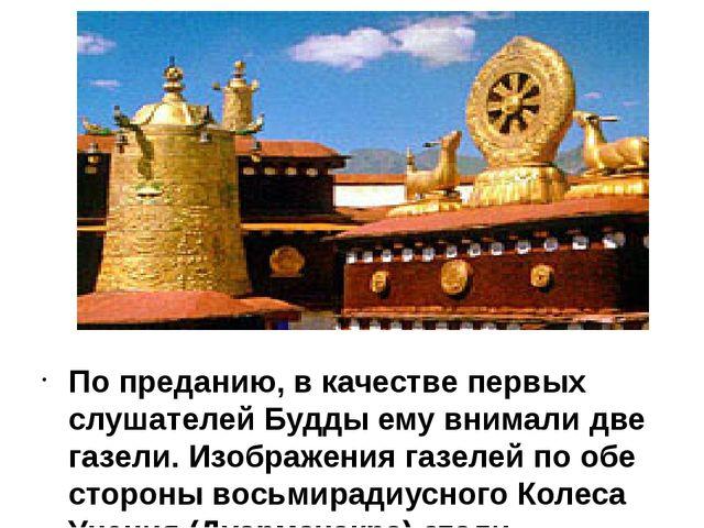 По преданию, в качестве первых слушателей Будды ему внимали две газели. Изоб...