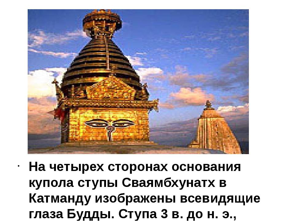 На четырех сторонах основания купола ступы Сваямбхунатх в Катманду изображен...