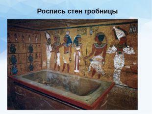 Роспись стен гробницы