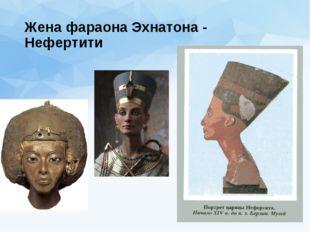 Жена фараона Эхнатона - Нефертити