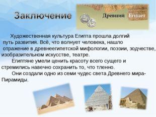 Художественная культура Египта прошла долгий путь развития. Всё, что волнует