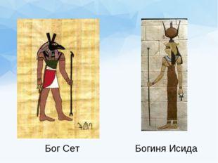 Бог Сет Богиня Исида