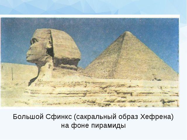 Большой Сфинкс (сакральный образ Хефрена) на фоне пирамиды