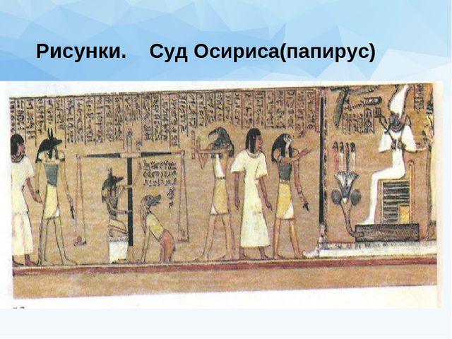 Рисунки. Суд Осириса(папирус)