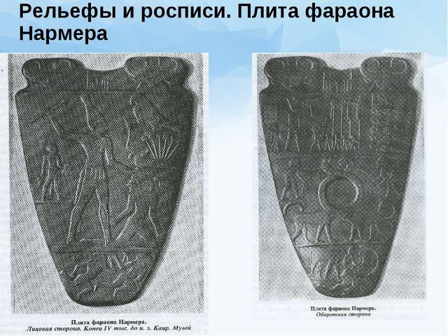 Рельефы и росписи. Плита фараона Нармера .