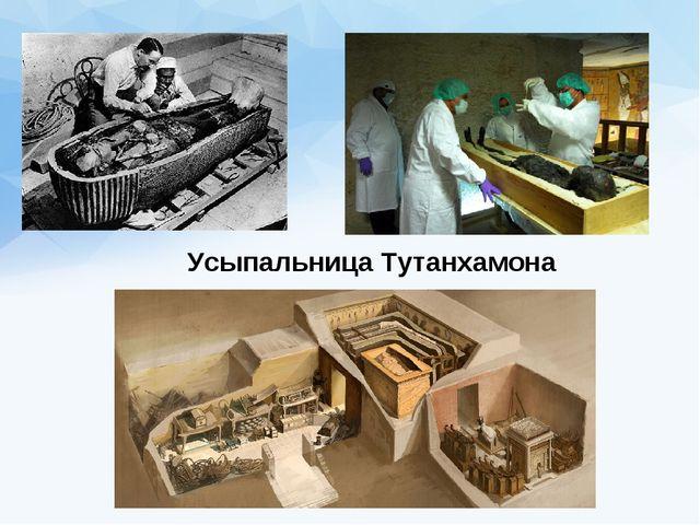 Усыпальница Тутанхамона