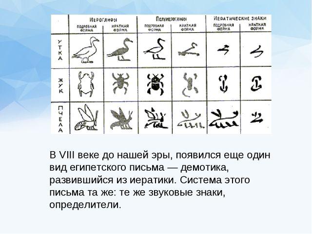 В VIII веке до нашей эры, появился еще один вид египетского письма — демотика...